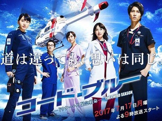 山下智久主演《空中急诊英雄3》,9月底播完被看好适合发表婚讯