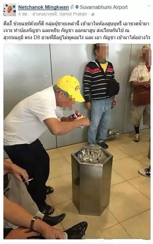 中国大爷在泰国机场吸食大麻?假的!