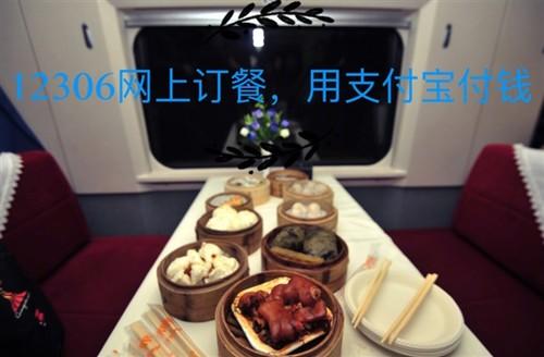 动车组列车将接入互联网订餐服务