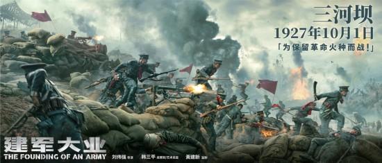 还原历史场景 《建军大业》铸造战斗大片