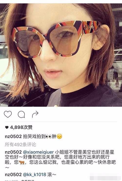 """娜扎公开怼网友回应""""美空""""传闻"""