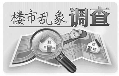 曝光后再遭投诉 南京海赋尚城捂盘本性难改