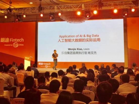 乐信肖文杰:AI驱动金融科技进入效能时代
