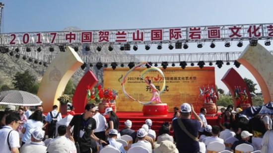 2017中国贺兰山国际岩画文化艺术节开幕