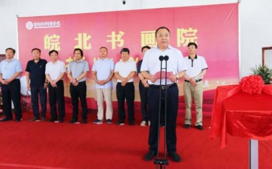皖北书画院在亳州幼师揭牌成立