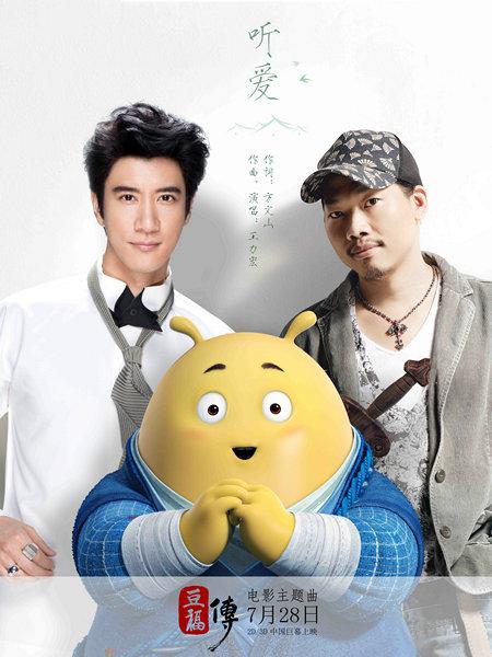 《豆福传》曝主题曲 王力宏方文山携手《听爱》