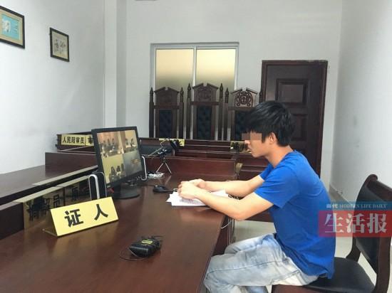 广西启用证人作证隐蔽系统 证人和被告