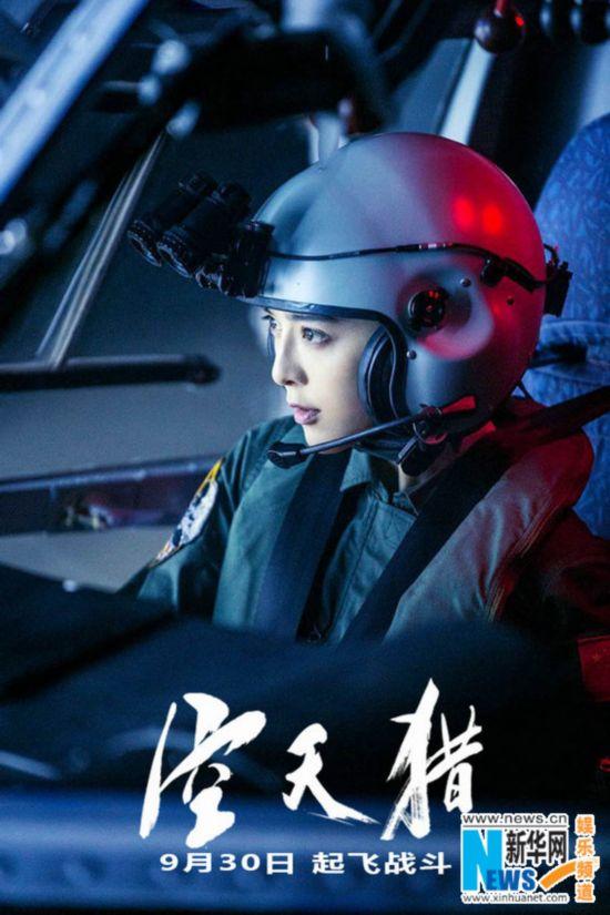 电影《空天猎》角色造型首次曝光 空军战士威武肃穆