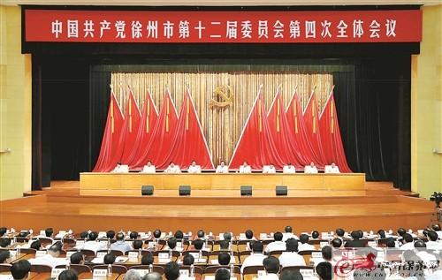 中共徐州市委十二届四次全会召开 张国华讲话