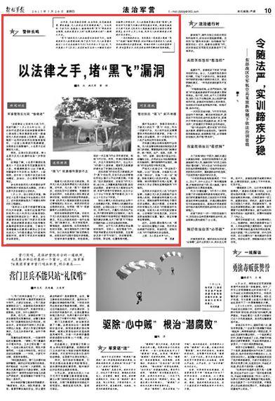 """军事管理区出现无人机 管控""""黑飞""""刻不容缓"""