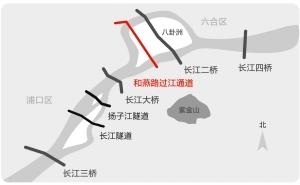 南京和燕路过江通道南段工程获批 年内开建