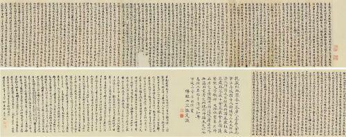 过云楼旧藏《唐人写经卷》  成交价:1794万元