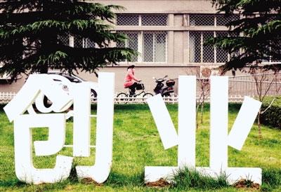 省会一家高校广场上竖立的双创标志