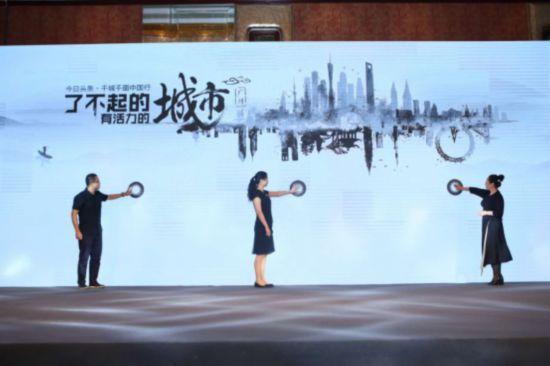 今日头条解读活力广州 ofo数据探秘了不起的城市