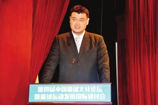 姚明参加中国篮球文化论坛并作主旨报告。  □记者 赵焱 摄
