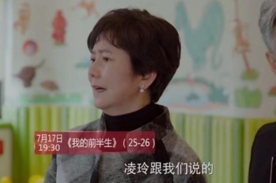《我的前半生》陈俊生看清凌玲的真实面目 离婚了吗?
