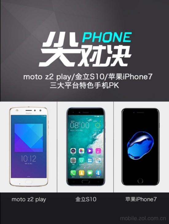 买新手机必看!看摩托罗拉和金立如何怼iPhone
