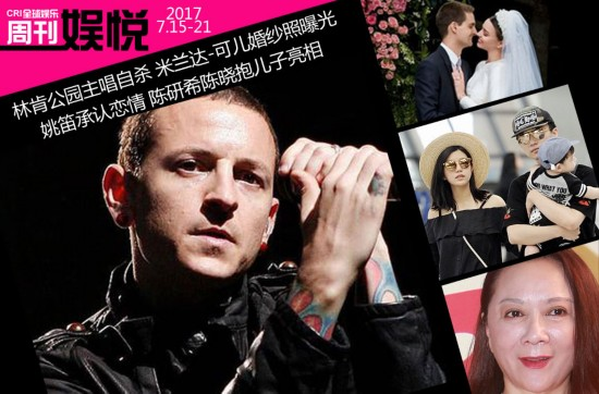 娱悦周刊:林肯公园主唱自杀 陈妍希陈晓抱儿子亮相