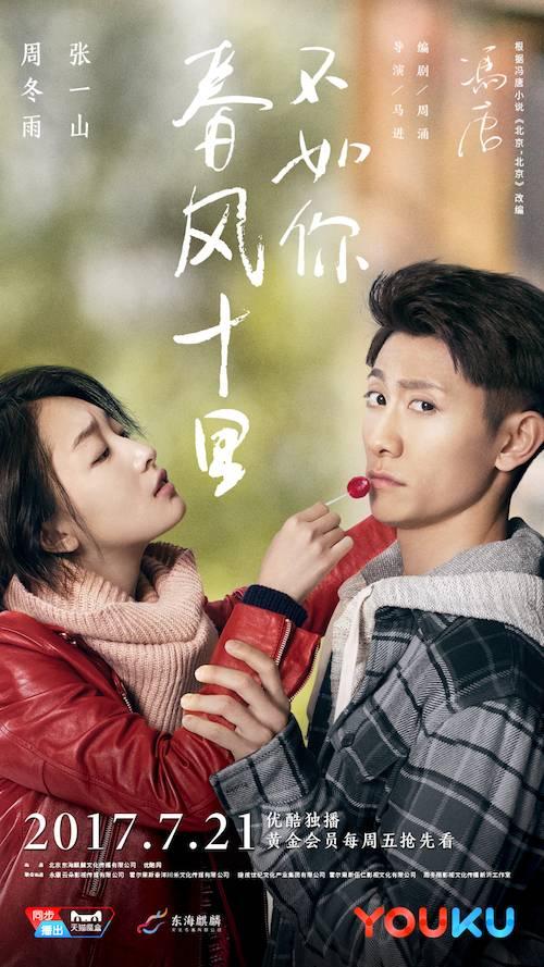 《春风十里不如你》开播 冯唐回应周冬雨和小红身材差距