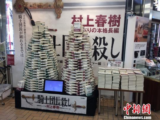 村上春树最新长篇《杀死骑士团长》中文简体版将纸电同步上市