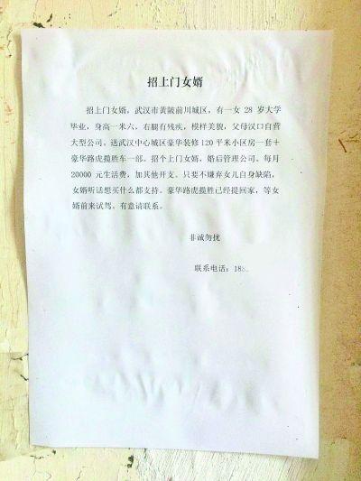 """武汉街头现""""土豪招婿""""骗局 谎称送阔房豪车生活费"""