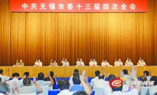 中共無錫市委十三屆四次全會舉行 李小敏講話