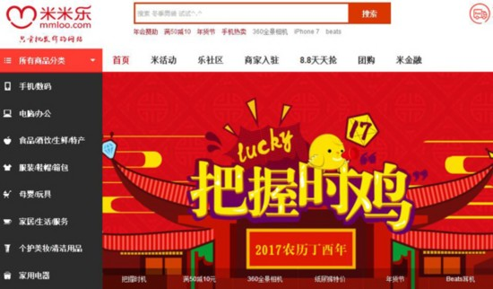 米米乐商城官网截图(挖贝网wabei.cn配图)