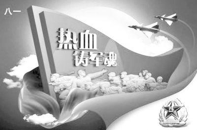 打造中国特色的强军文化