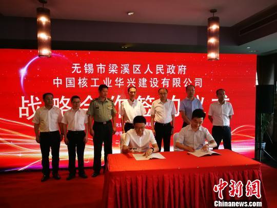 中核华兴与无锡梁溪区签订战略合作协议