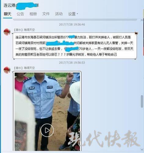 连云港警察打老人?警方辟谣:当事人妨碍公务