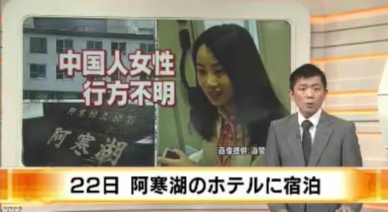 NHK报道最新截图