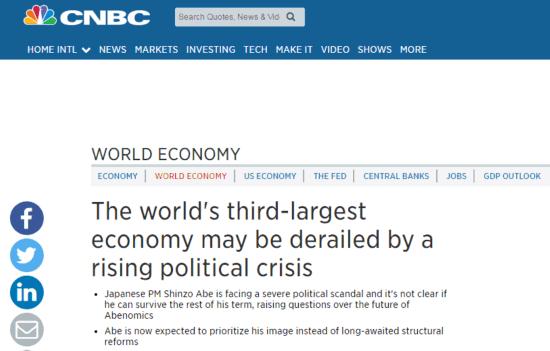 """美媒:政治危机或致第三大经济体日本""""脱轨"""""""