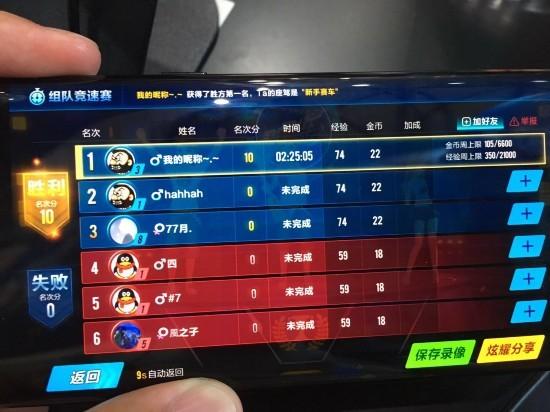 CJ:《QQ飞车》手游试玩 竞速王者再临
