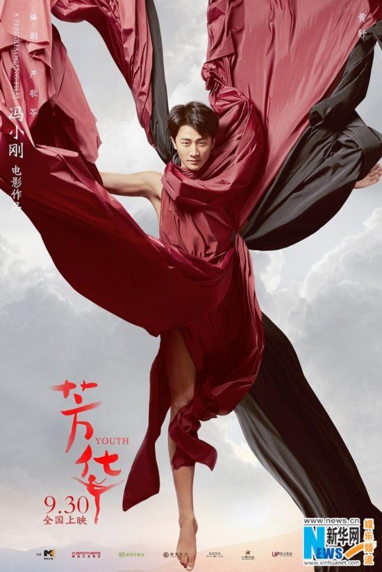 《芳华》9.30上映 黄轩领衔致敬建军90周年