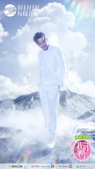 《我们来了》第二季海报曝光 关之琳蒋欣陈妍希宋茜等领衔