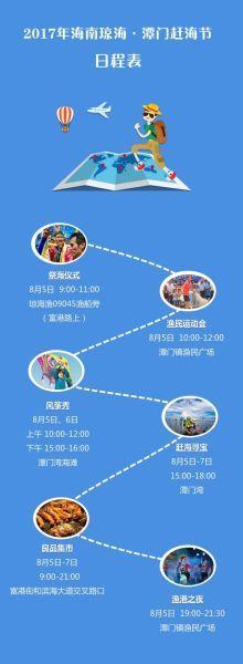 图为2017年海南琼海潭门赶海节日程表。