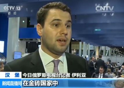 【二十国集团汉堡峰会】金砖国家媒体人高度评价中国作用_新闻频道
