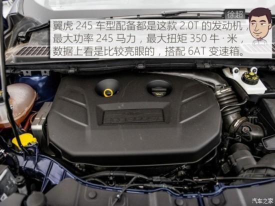 长安福特 翼虎 2017款 EcoBoost 245 四驱运动型
