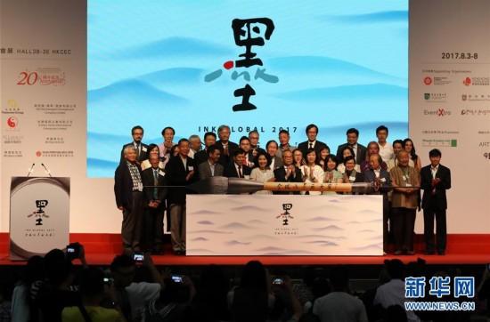 """(文化)(2)""""全球水墨画大展""""在香港举行"""