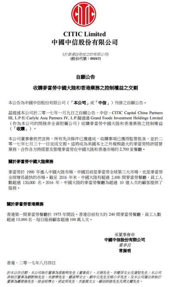 中信股份:收购麦当劳大陆和香港业务控制权益完成交割