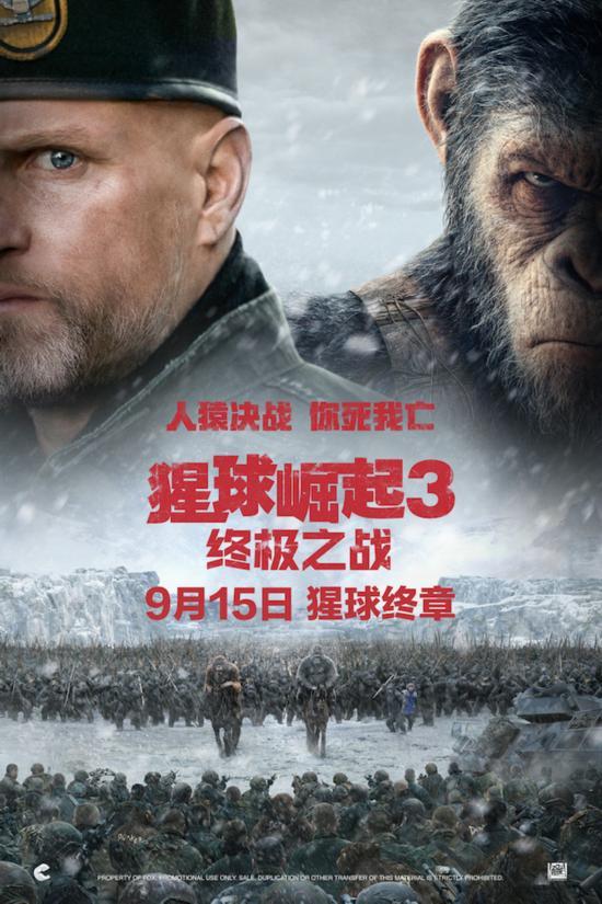 《猩球崛起3:终极之战》预告曝光 凯撒为家而战