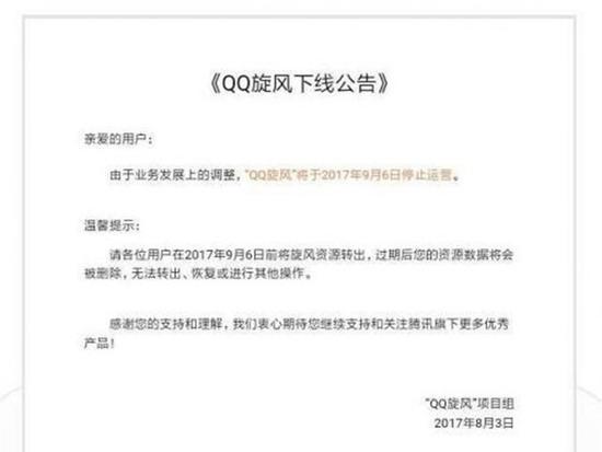 时代的眼泪!QQ旋风9月6日正式停止运营