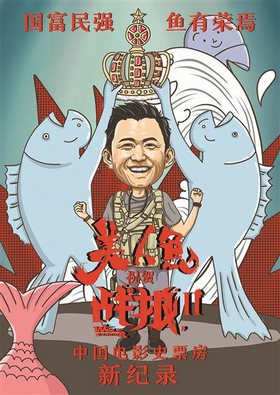 《美人鱼》祝贺《战狼2》问鼎票房榜:鱼有荣焉