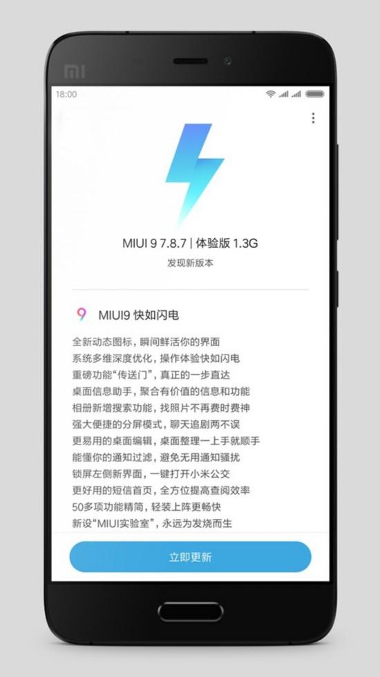 小米5已推送MIUI 9体验版 升级不太明显