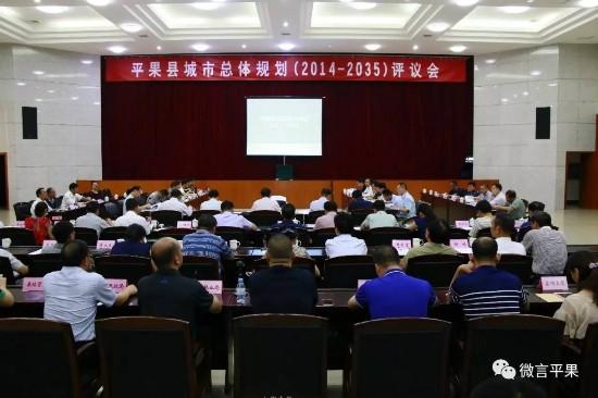 广西城乡规划设计院专家,广州市城市规划勘察研究院专家以及县委书记
