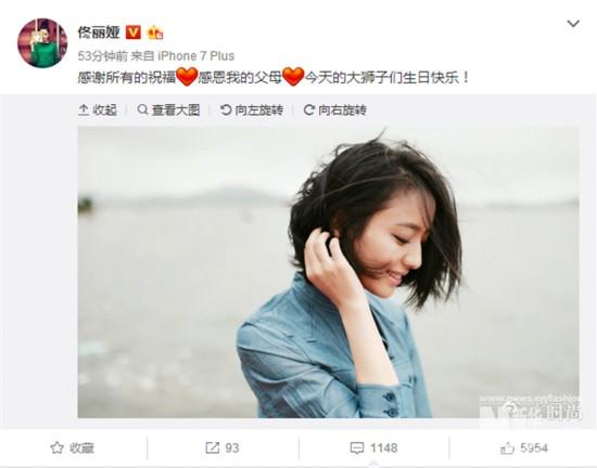 佟丽娅生日获祝福 海边写真美丽动人