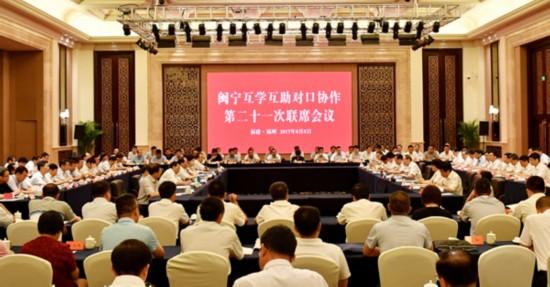 闽宁互学互助对口扶贫协作第二十一次联席会议在福州召开