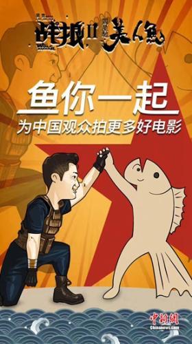 吴京用海报回应《美人鱼》的祝福。