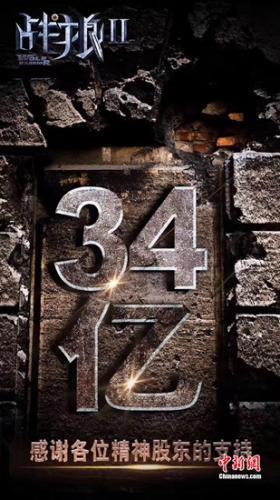 《战狼2》票房突破34亿