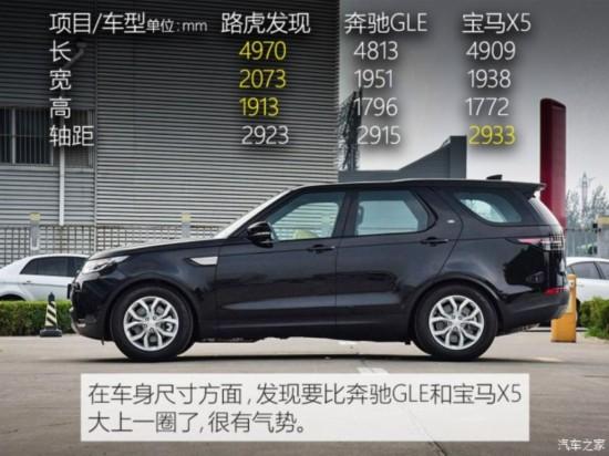 路虎(进口) 发现 2017款 3.0 V6 S